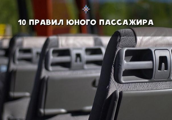 10 правил юного пассажира в общественном транспорте