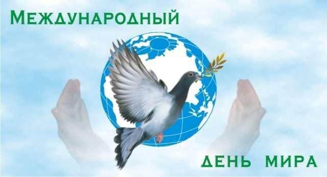 Урок мира «Пусть будет мир на всей планете»
